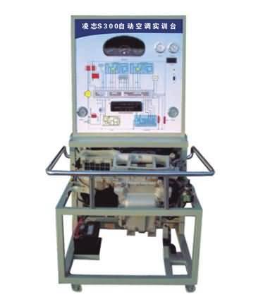 sg-qc276凌志es300电控发动机自动空调实训台( 汽车空调系统实验台)